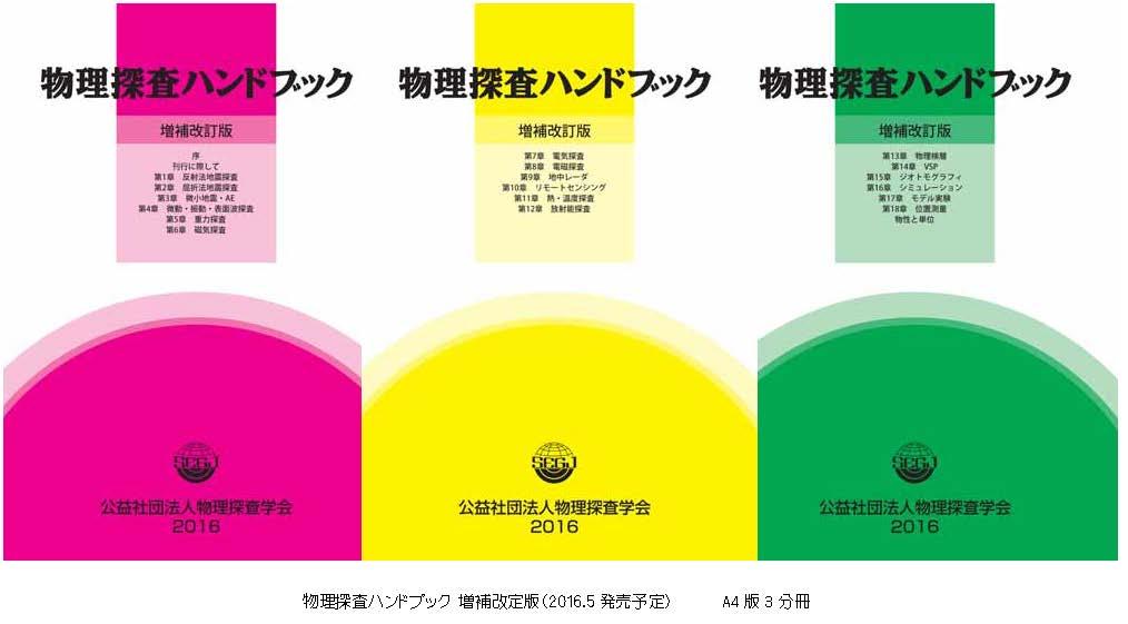 物理探査ハンドブック 増補改定版表紙.jpg